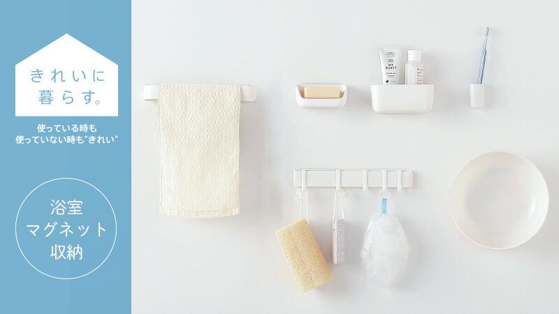 「きれいに暮らす。」浴室マグネット収納シリーズ