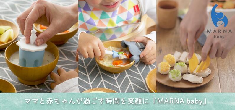 マーナ MARNA baby シリーズ