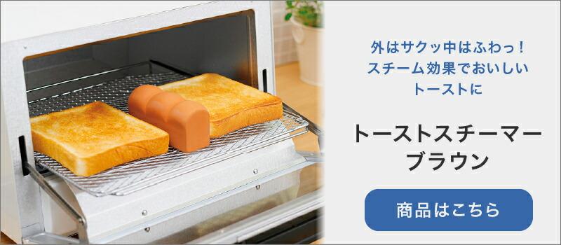 トーストスチーマー ブラウン