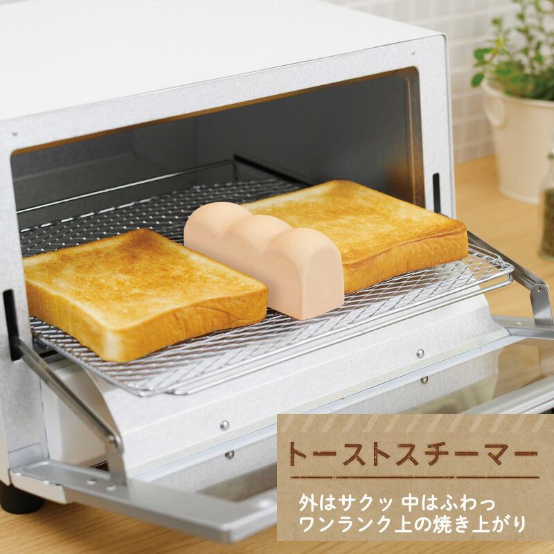 トーストスチーマーK713