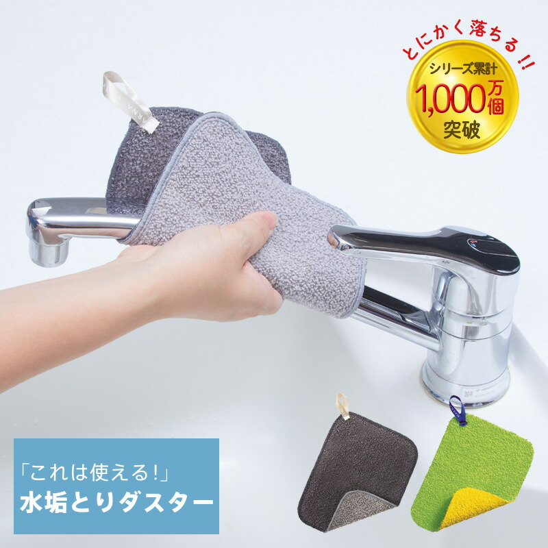 【メール便・送料150円】マーナ これは使える!水垢とりダスター W193