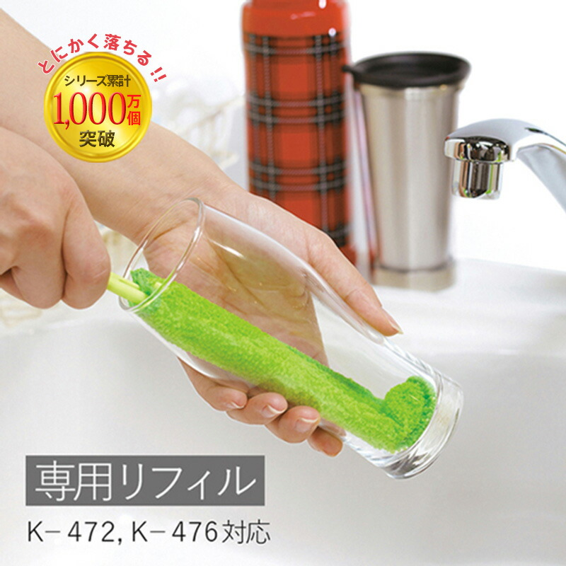 チャチャットマイボトル水筒洗い専用リフィルK473