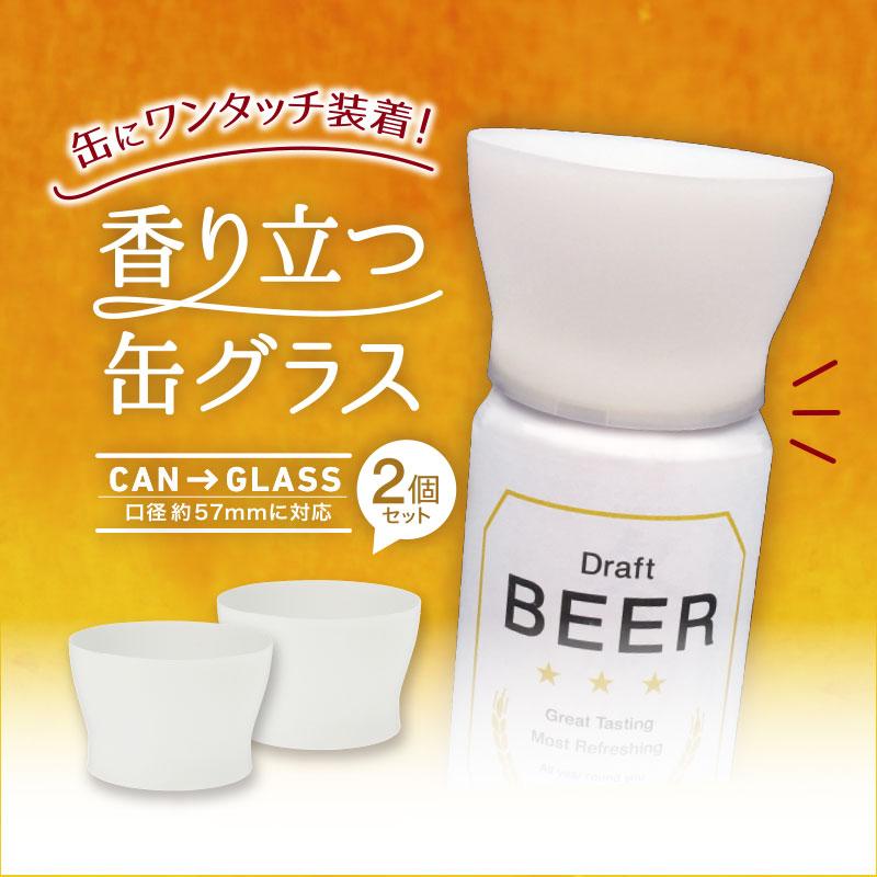 香り立つ 缶グラス (2個) K599W