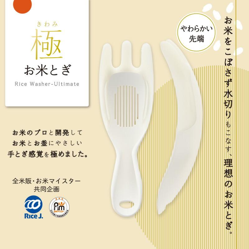 極(きわみ)お米とぎK679