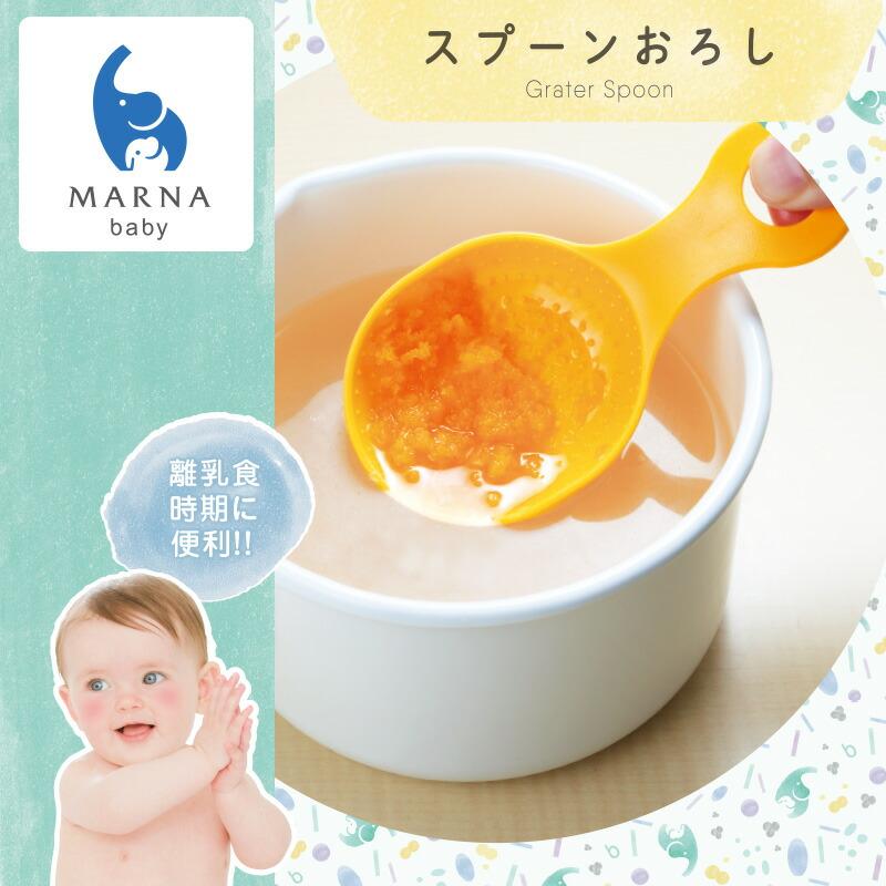 MARNA baby スプーンおろし(イエロー)【メール便・送料150円】 K680