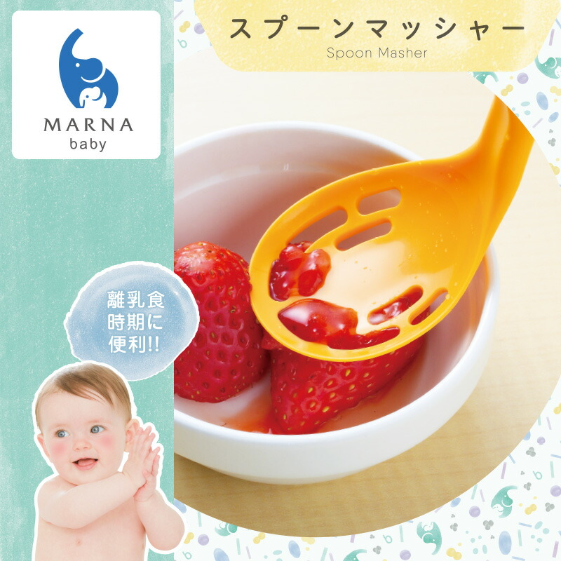 MARNA baby スプーンマッシャー(イエロー) K681