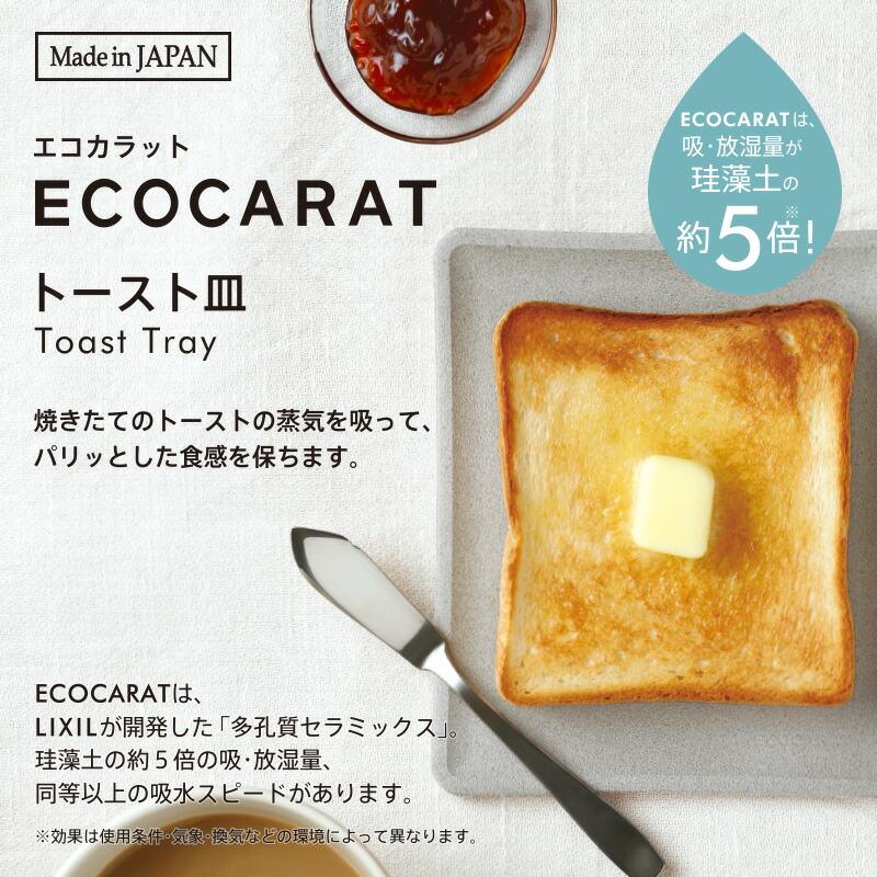 エコカラットトースト皿K686