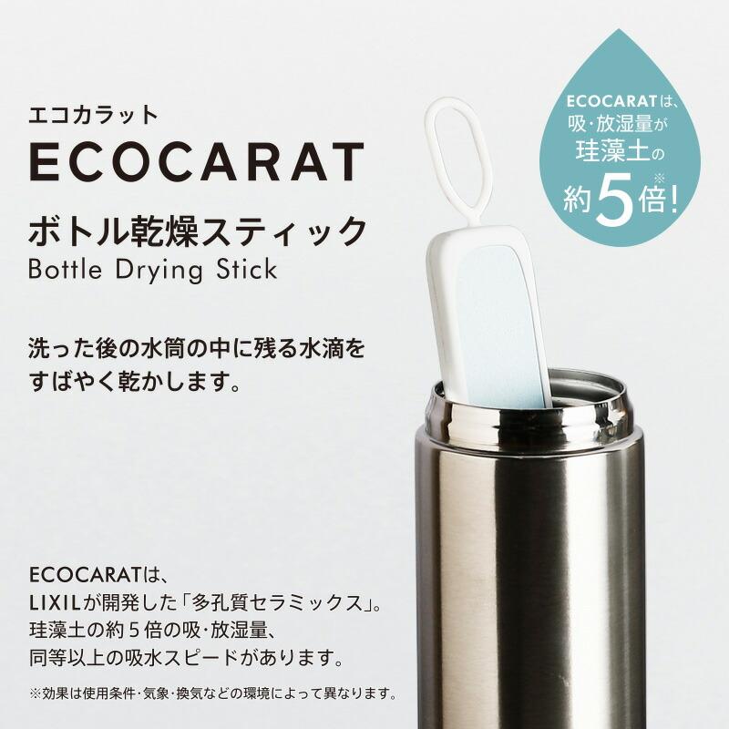 エコカラットボトル乾燥スティックK687