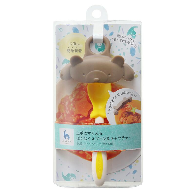 マーナ MARNA baby 上手にすくえる ぱくぱくスプーン&キャッチャー クマ K715