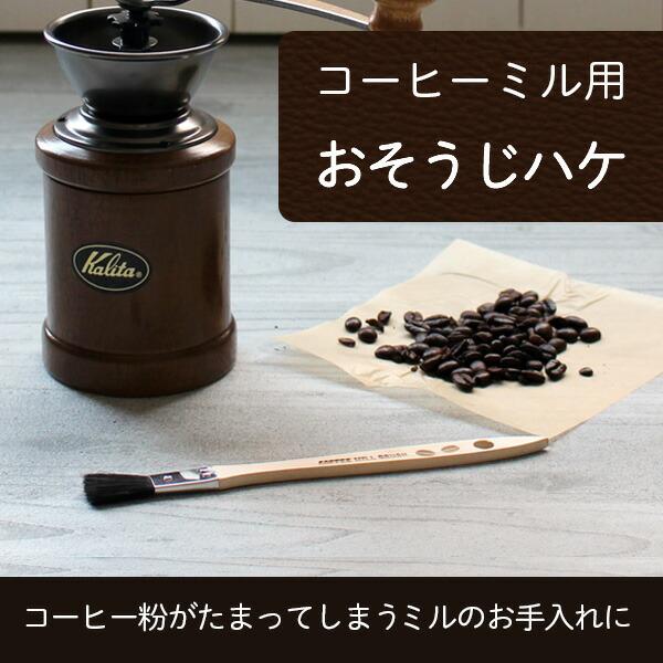 マーナコーヒーミル用おそうじハケQ168