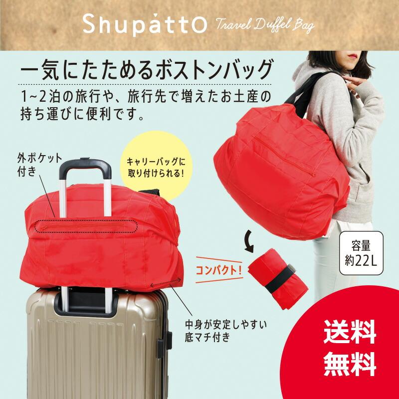 Shupatto(シュパット)ボストンバッグ【送料無料】S439