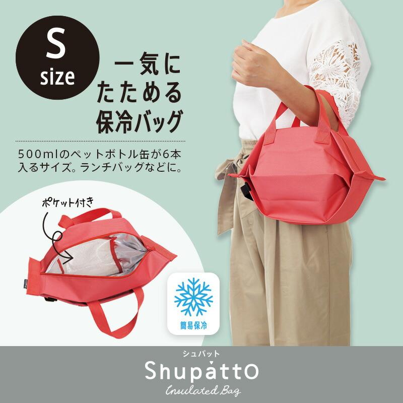 Shupatto 保冷バッグS【送料無料】 S444