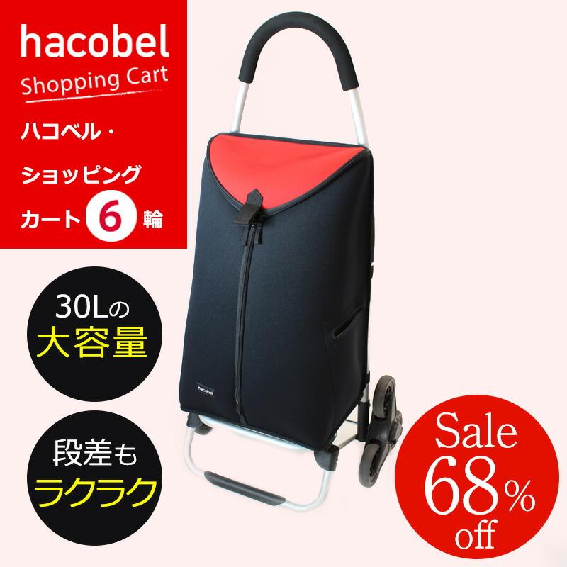 【SALE!】【送料無料】マーナhacobelショッピングカート6輪T468