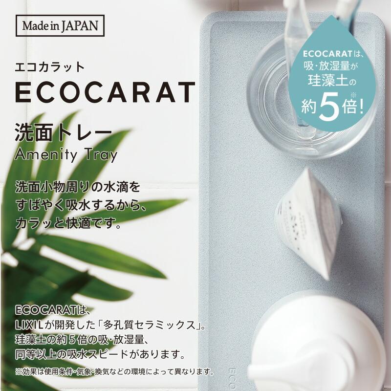 エコカラット洗面トレーW589