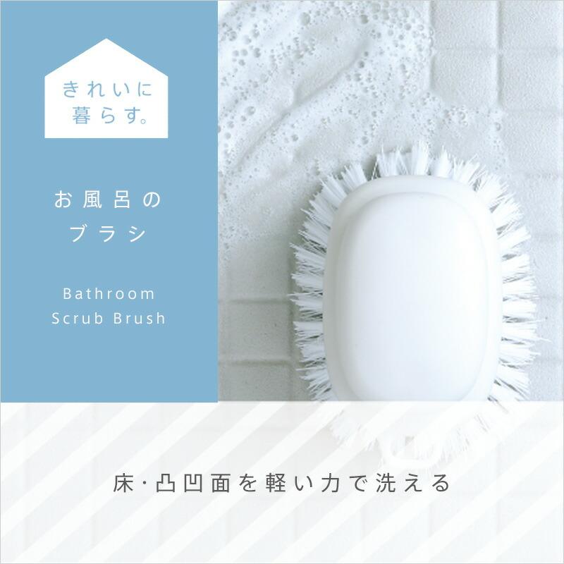 お風呂のブラシ