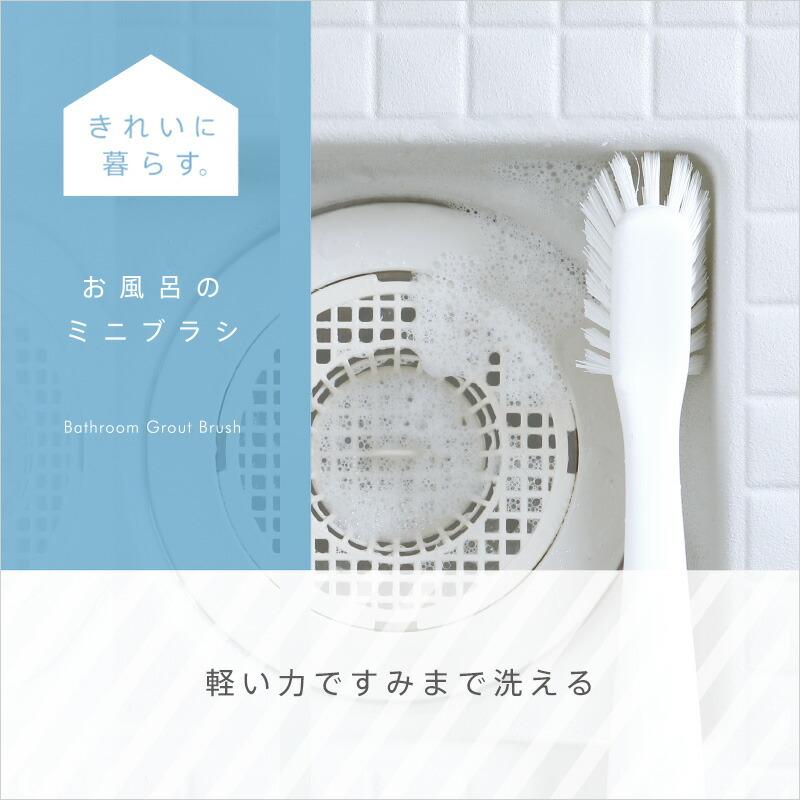 お風呂のミニブラシ