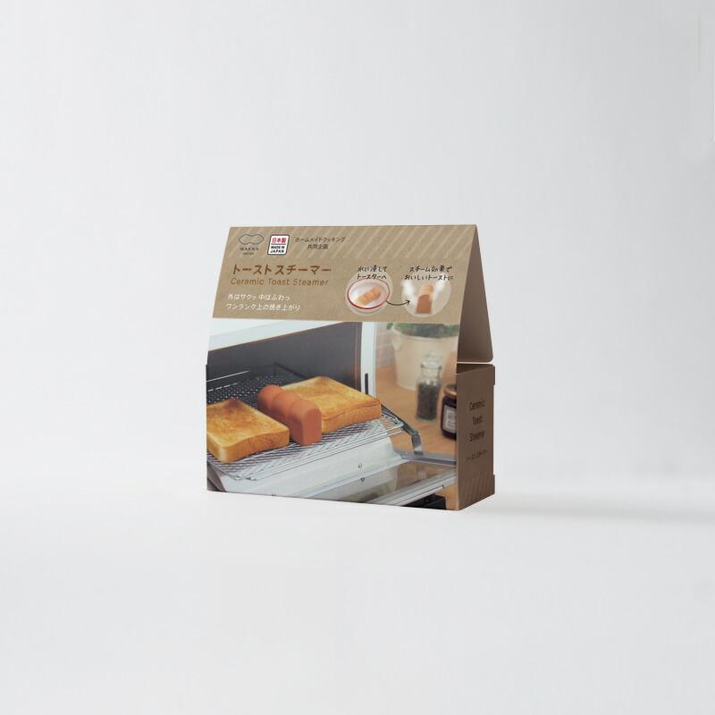 【送料無料】マーナトーストスチーマー2個セットX101