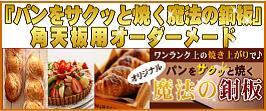 パンをサクッと焼く魔法の銅板(オーダーメイド)