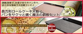ロールケーキ天板&銅板セット