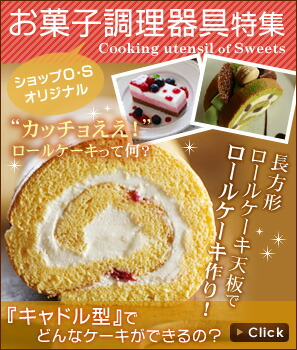 お菓子調理器具特集