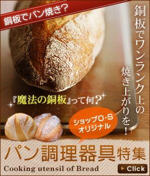 パン調理器具特集