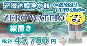 逆浸透膜浄水器/RO浄水器「perfect water/縦置き」