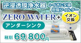 逆浸透膜浄水器/RO浄水器「perfect water/アンダーシンク」
