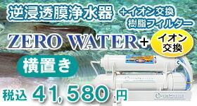 逆浸透膜浄水器/RO浄水器「perfect water/横置き」