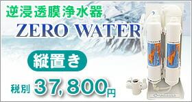 逆浸透膜浄水器/RO浄水器「zero water/縦置き」