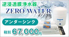 逆浸透膜浄水器/RO浄水器「zero water/アンダーシンク」