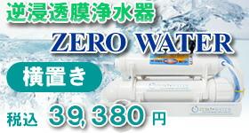 逆浸透膜浄水器/RO浄水器「zero water/横置き」