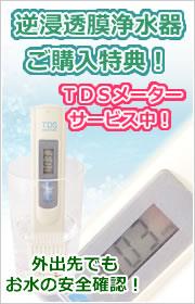TDS測定メータープレゼント