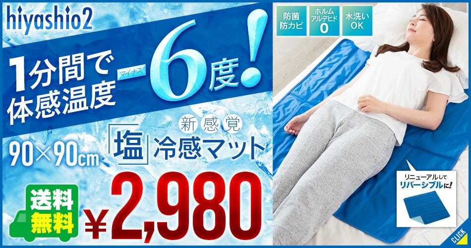 冷感マット 90×90