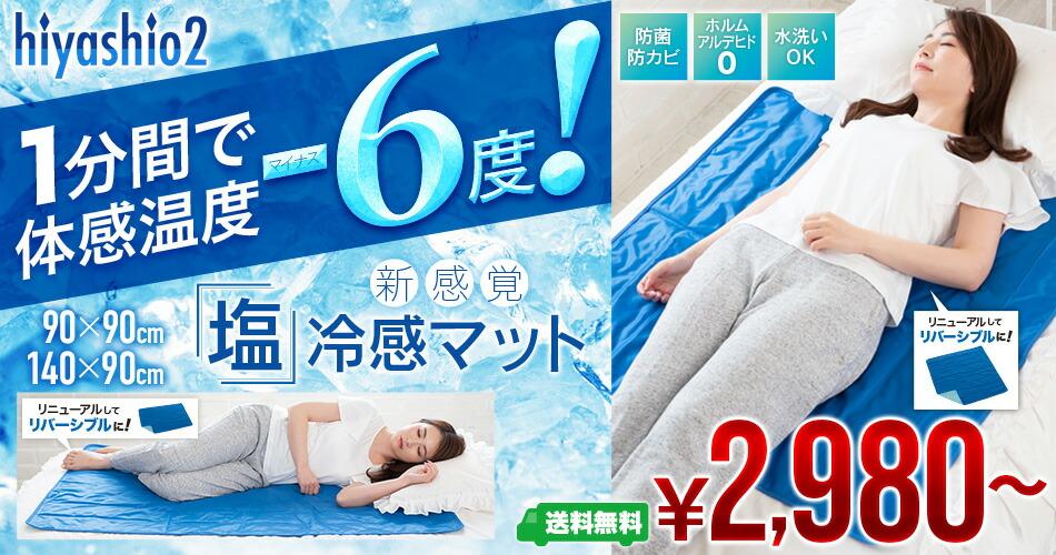 冷感マット 2880円