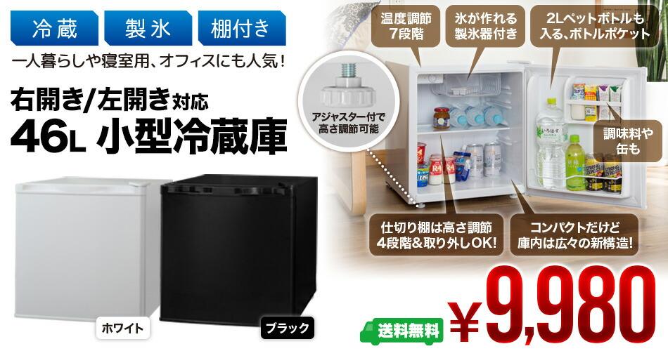 45L小型冷蔵庫