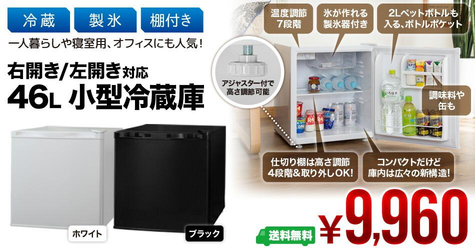 46L小型冷蔵庫