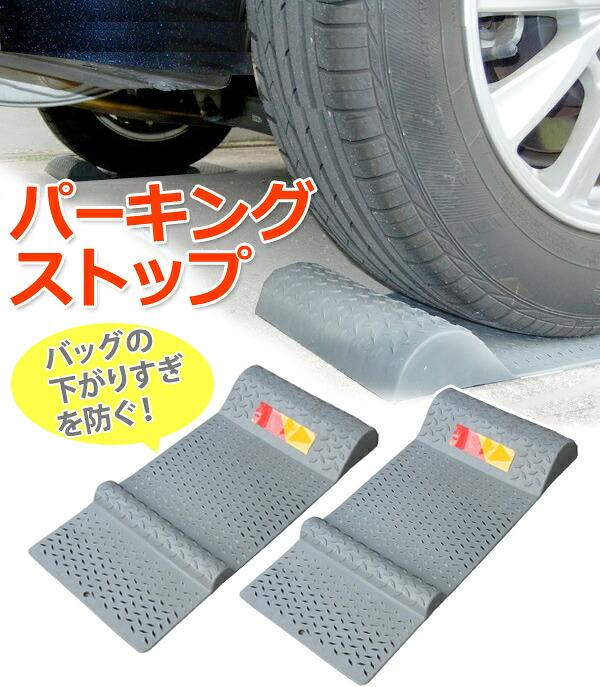 【楽天市場】車止め タイヤ止め 駐車場 反射板付き パーキングストップ Vs R068 2個セット