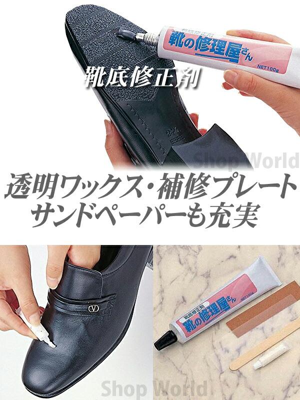 靴かかと修理底キット黒色の靴底用100g靴の修理屋さん