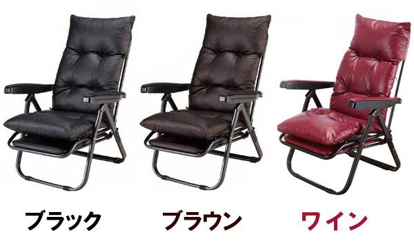 Shopworld Rakuten Global Market Reclining Arm Chair