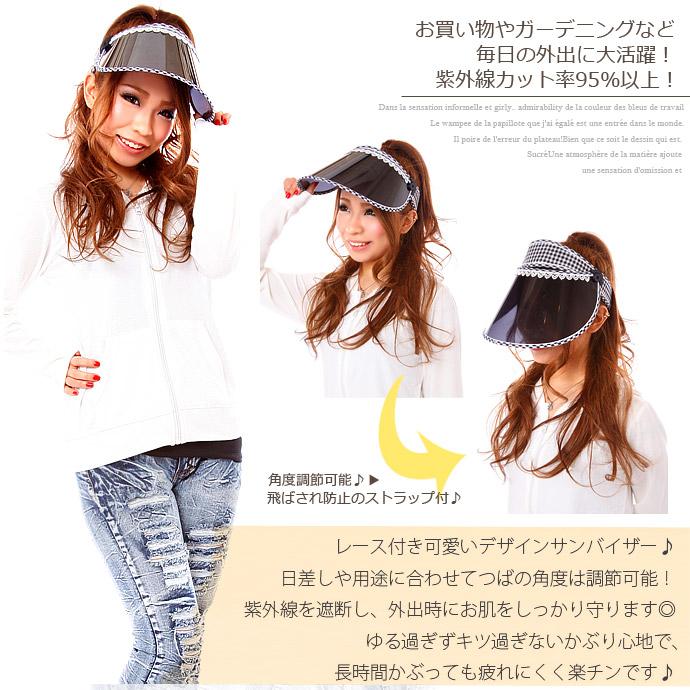 レディース/サインバイザー/uvカット/紫外線/uv/帽子/ガーデニング/安い/ショット/shot