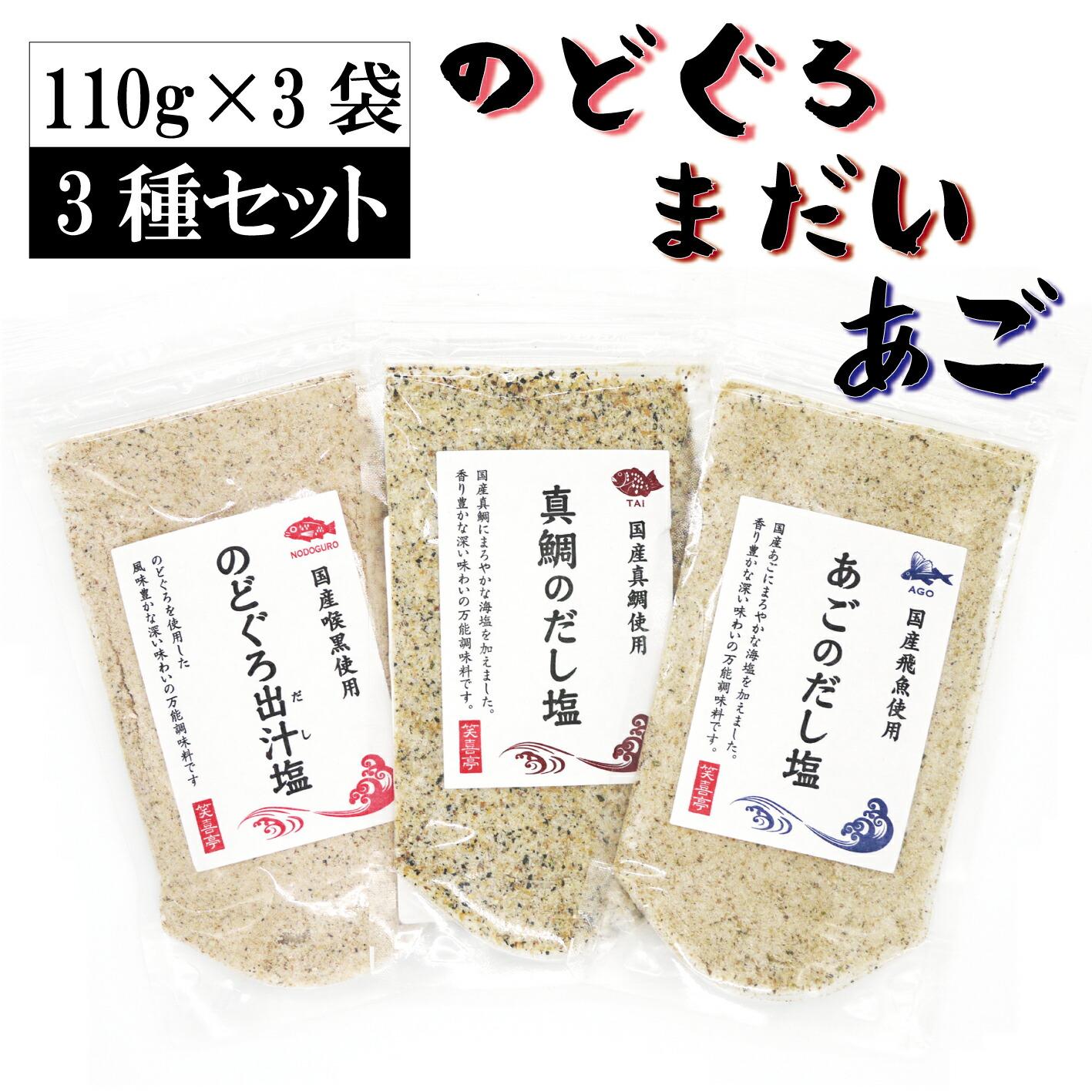 調味塩3種