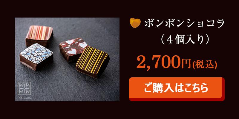 TAKIMOTO ボンボンショコラ(4個入り)