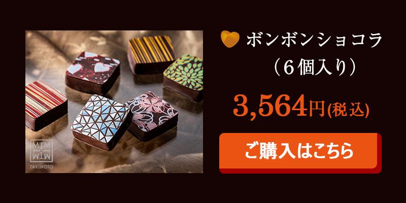 TAKIMOTO ボンボンショコラ(6個入り)