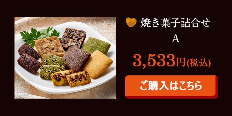 TAKIMOTO 焼き菓子詰合せA