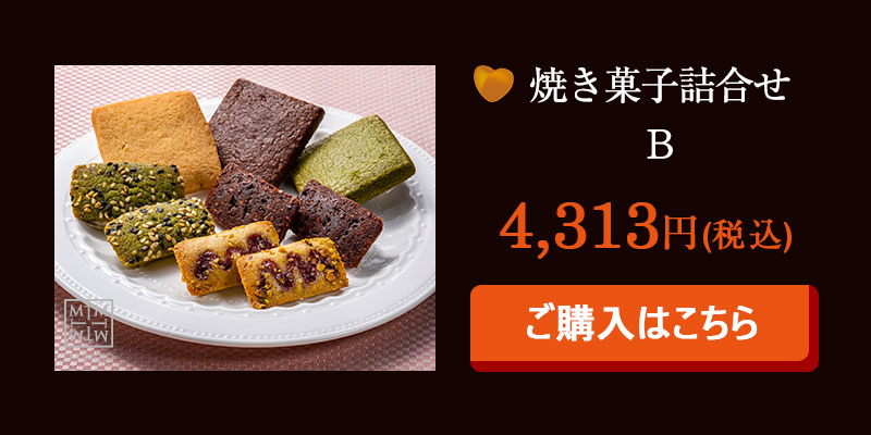TAKIMOTO 焼き菓子詰合せB
