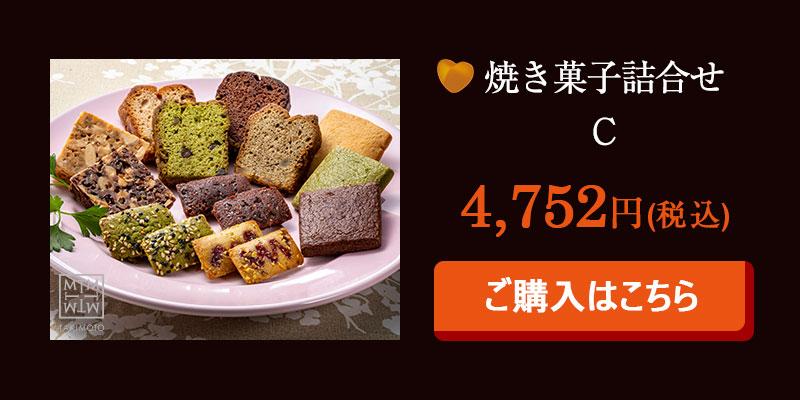 TAKIMOTO 焼き菓子詰合せC