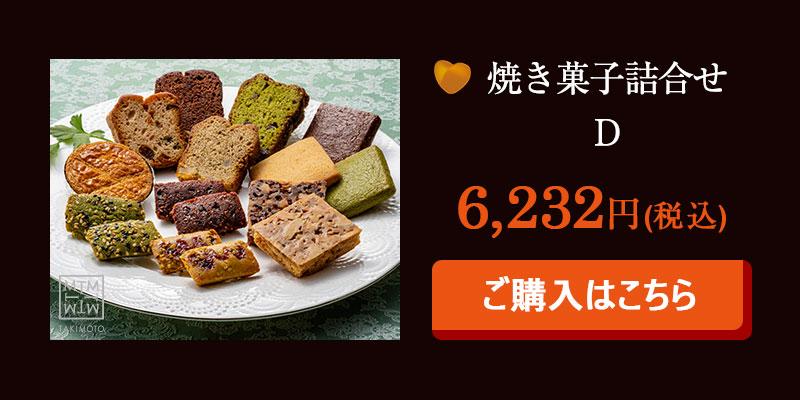 TAKIMOTO 焼き菓子詰合せD