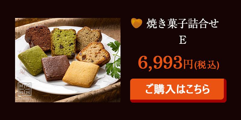 TAKIMOTO 焼き菓子詰合せE