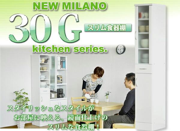 ニューミラノスリム食器棚30G/鏡面