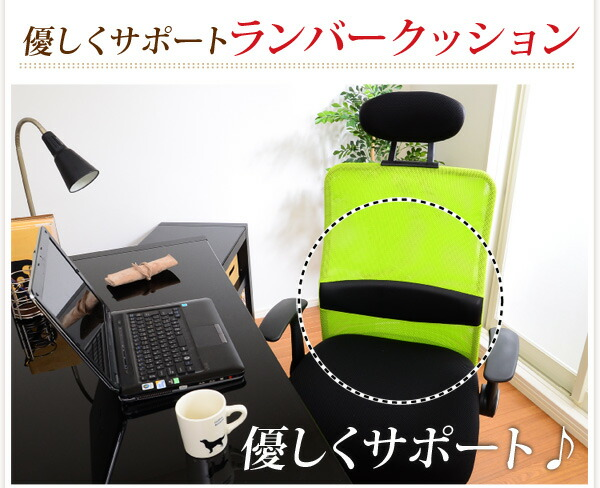 ヘッド付きメッシュパソコンチェア